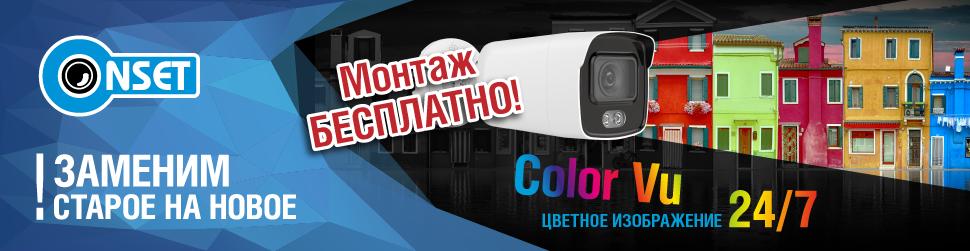 Бесплатный монтаж новых цветных камер видеонаблюдения